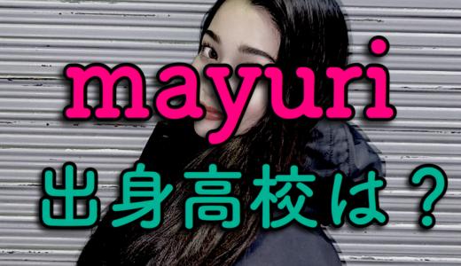【完全特定】Mayuriが通う名古屋の高校はここ!画像の制服で判別してみた