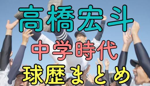 【中京大中京】高橋宏斗はドラゴンズジュニア?小中学時代の球歴まとめ