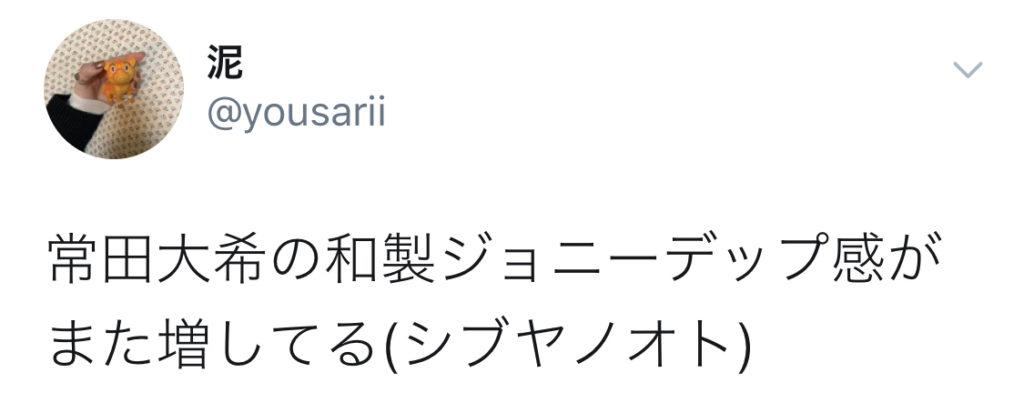 常田大希(キングヌー)のイケメン画像がほぼジョニーデップだった!