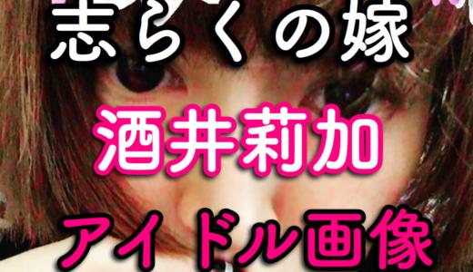 酒井莉加は元アキバ系アイドル!若い頃の画像とプロフィール