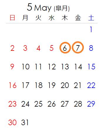 次のGWは何連休だ?2021年(令和3)の休みを長く取るにはどうする?