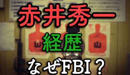 コナンの赤井秀一の経歴が複雑すぎ!FBIになったのはなぜ?