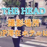 THE HEADの撮影地はスペインのテネリフェ島!撮影に使われた場所はどこ?山下智久が滞在していたホテルはどこ?
