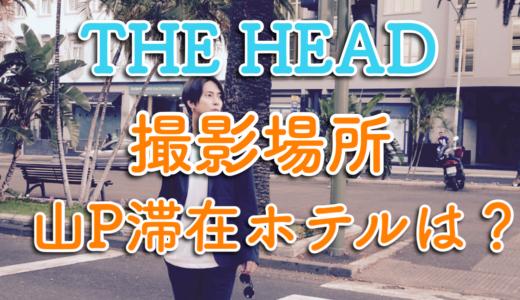 【ロケ地】THE HEADの撮影場所と滞在ホテルはどこ?行き方と予算は?