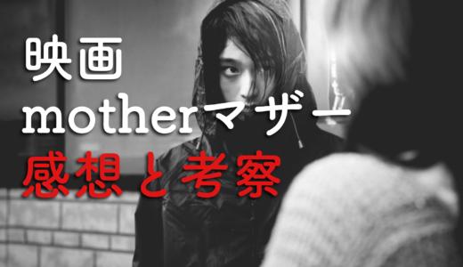 【ネタバレ】映画motherマザーの感想!結末の考察をしてみた