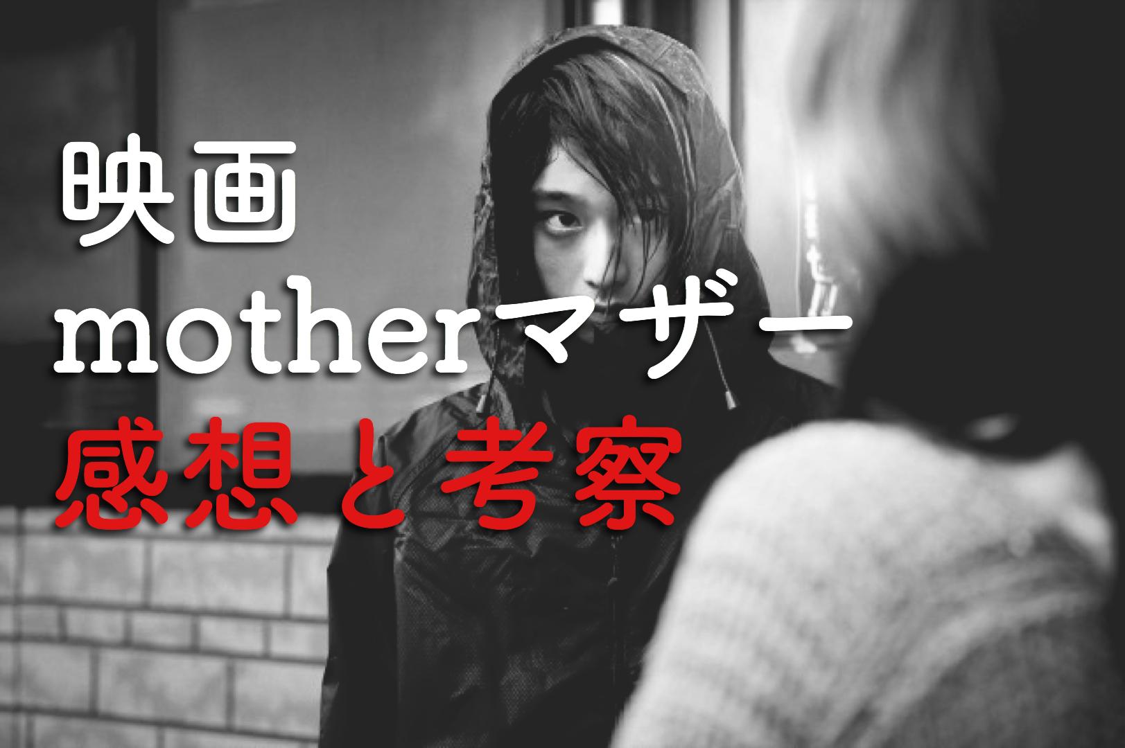 映画 事件 マザー