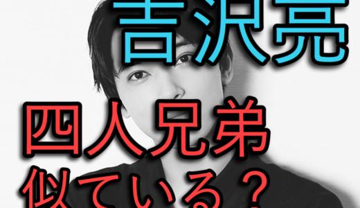 吉沢亮の兄弟もイケメンなのか調べてみた!年齢など詳細を全紹介!