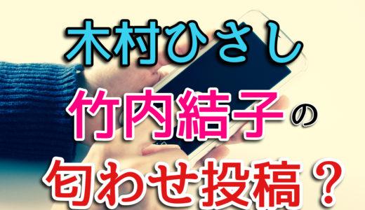 木村ひさしのインスタで竹内結子を匂わせ投稿か?どんな関係があるの?