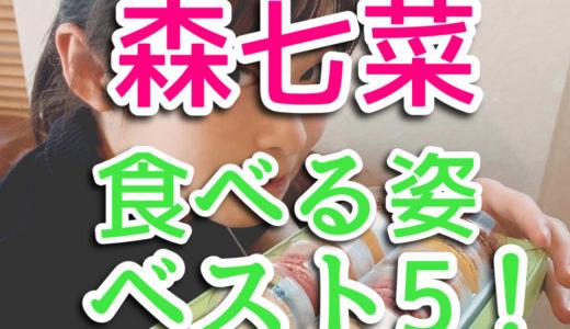 【保存版】森七菜の食べ方が鬼かわいい!スイーツにかぶりつくシーンベスト5