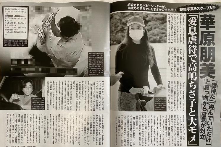 華原朋美と高嶋ちさ子は一体どうなの?子供の逆さ吊り問題をまとめてみた