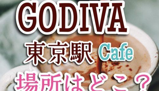 【東京駅】ゴディバカフェの場所は?画像付きアクセスマップを作ったよ(GODIVA cafe Tokyo)