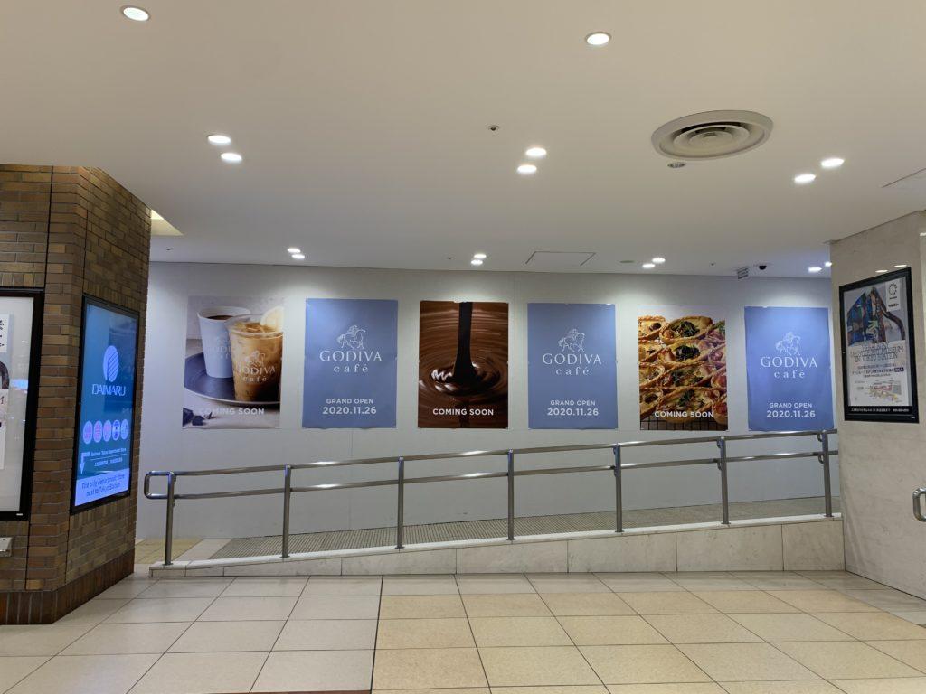 ゴディバカフェ東京駅オープン前の店の場所はスタバの目の前