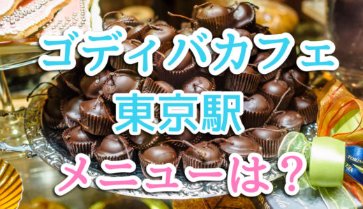 【東京駅】ゴディバカフェのメニューが超オシャレ!普段使いできそう?