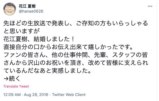 【パティシエ説】花江夏樹の嫁が作ったケーキがエモい!料理もプロレベルか