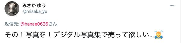 【声優】花江夏樹の猫写真がプロ級!どこのカメラで撮っているの?