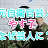 【画像あり】元自衛官のやす子の経歴を知りたい!なぜ芸人になったの?
