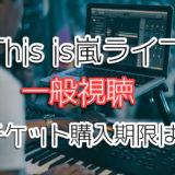 【大晦日】嵐のライブの一般視聴方法と購入はまだ間に合う!