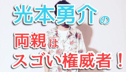 【驚き】光本勇介の両親は東京オリンピックのトップ!どんな人なのか知りたい