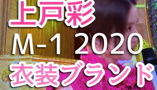 【最新2020】m-1グランプリの上戸彩のドレス衣装がかわいい!ブランドと値段はいくら?