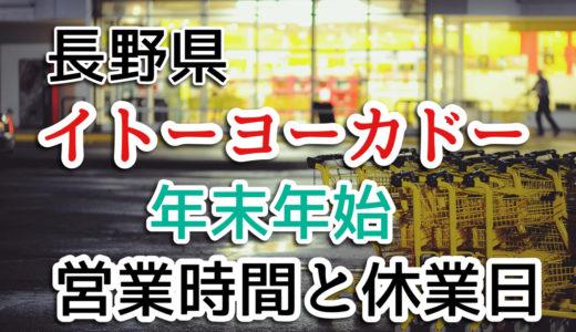 【長野県】イトーヨーカドーの年末年始の営業時間と休業日はいつ?2020