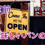 【蔵前】美味しいパンが食べられる店はどこ?住民のおすすめベスト3!