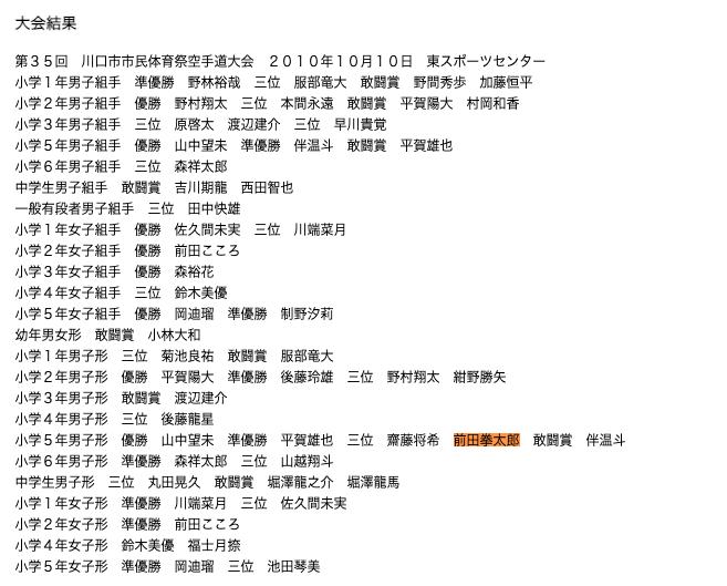 仮面ライダーリバイスの前田拳太郎の所属事務所やプロフィール紹介!K-pop風の美形男子はジュノンボーイコンテスト出身