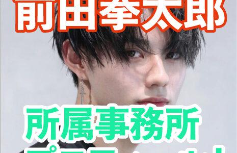 【Kpop系イケメン】前田拳太郎の所属事務所やプロフィールを知りたい!