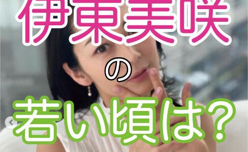 伊東美咲は若い頃から現在もずっとエルメスさん?時系列で画像検証してみた!