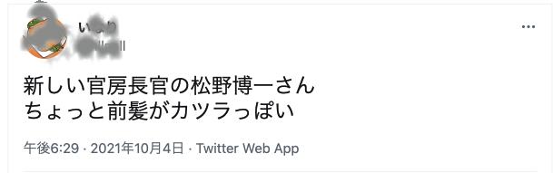 松野官房長官のかつら疑惑浮上!ズラじゃない?時系列で追ってみた